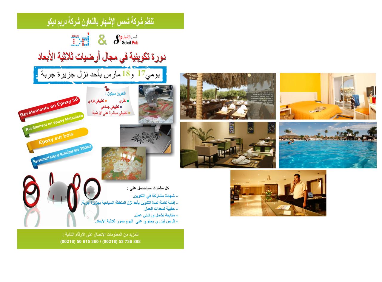 Formation - Meubles et décoration Tunisie