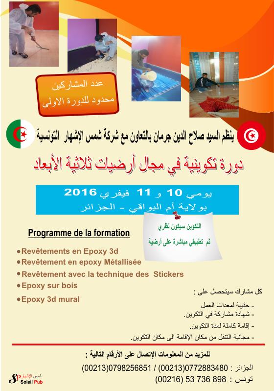 Formation en revetement sol pour 2 jours meubles et d coration tunisie - Formation ameublement decoration ...
