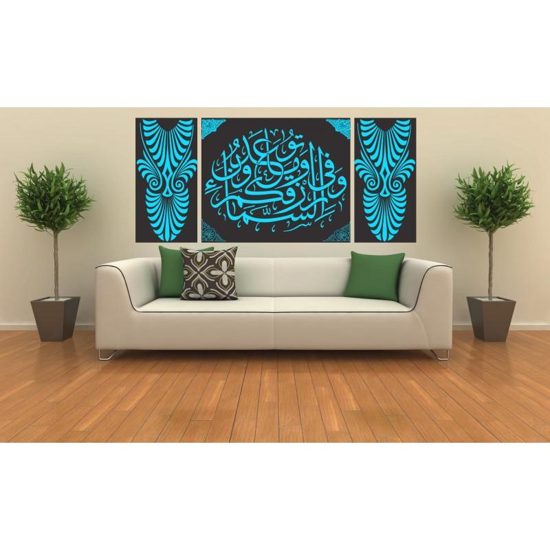 Tableau verset du coran meubles et d coration tunisie for Deco meuble tunisie